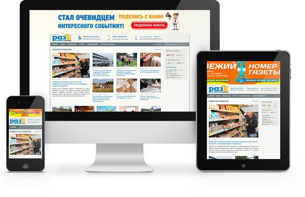 После прототипов мы нарисовали дизайн главной страницы сайта, адаптированный под мобильные устройства