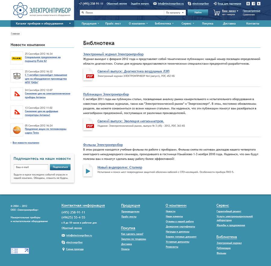 Библиотека материалов компании: фильмы, публикации, электронный журнал