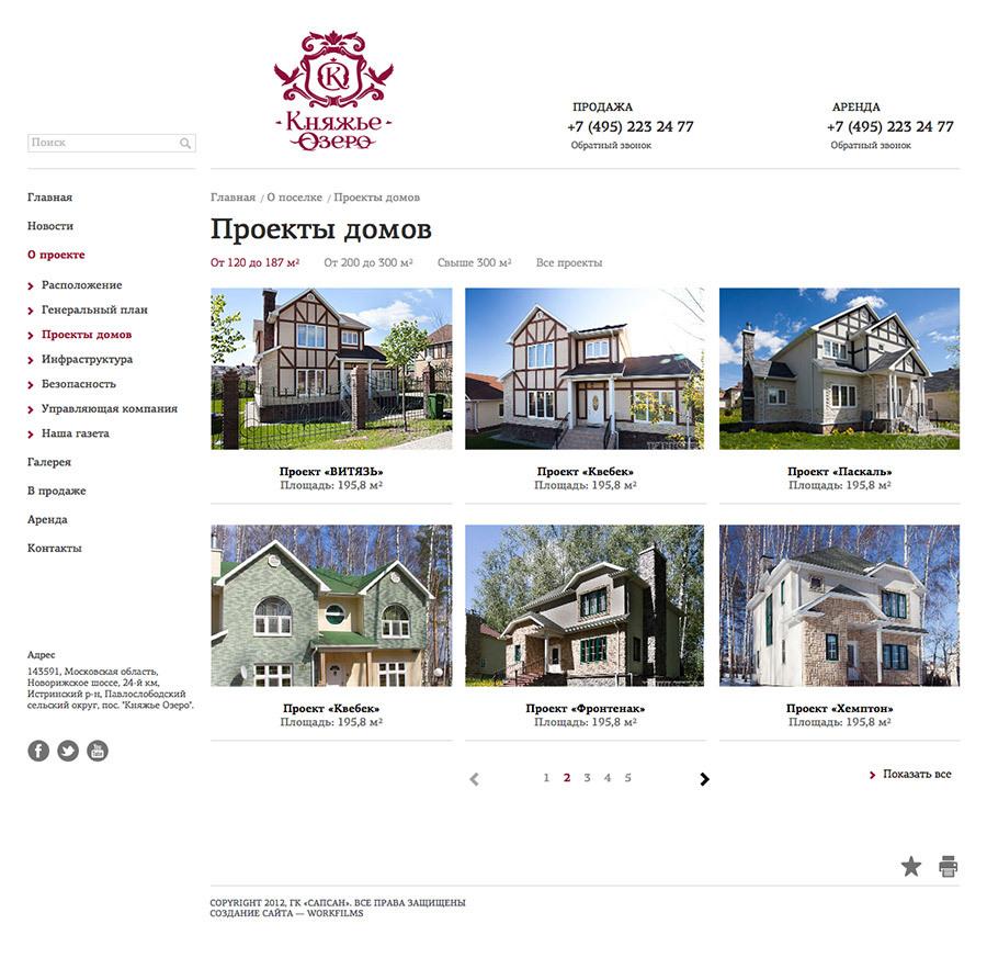 Проекты домов поселка