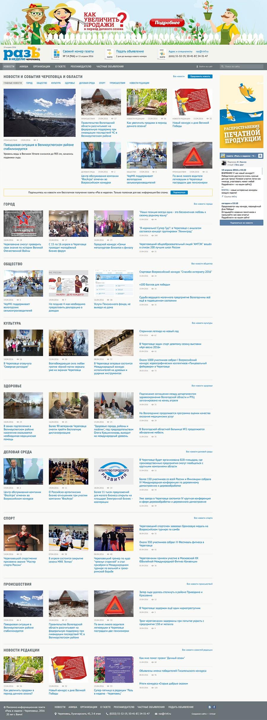 Раздел новости. Сверху выводятся главные новости, ниже - остальные, сгруппированные по рубрикам