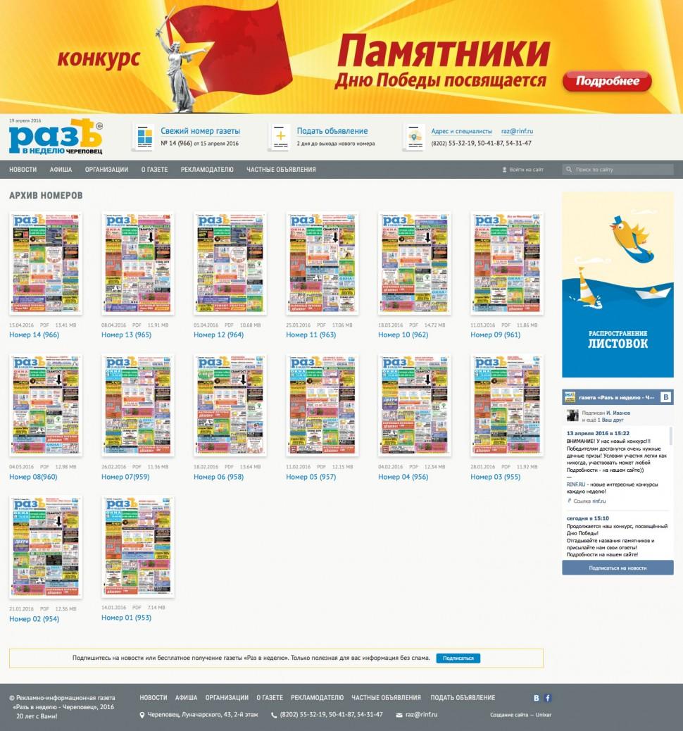 Архив номеров газеты, любой номер можно полистать на сайте