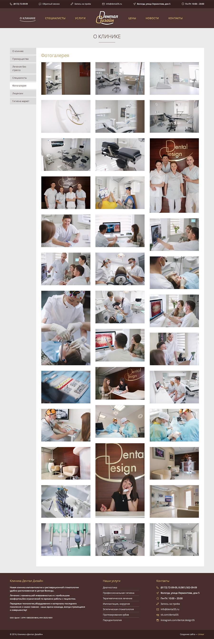 Фотогалерея клиники