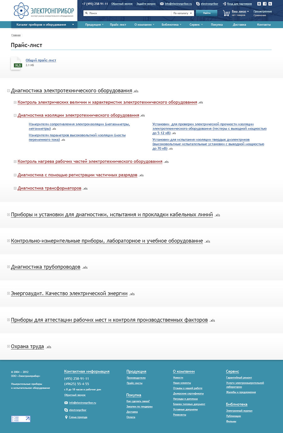 Прайс-листы на приборы всех категорий представлены на одной странице
