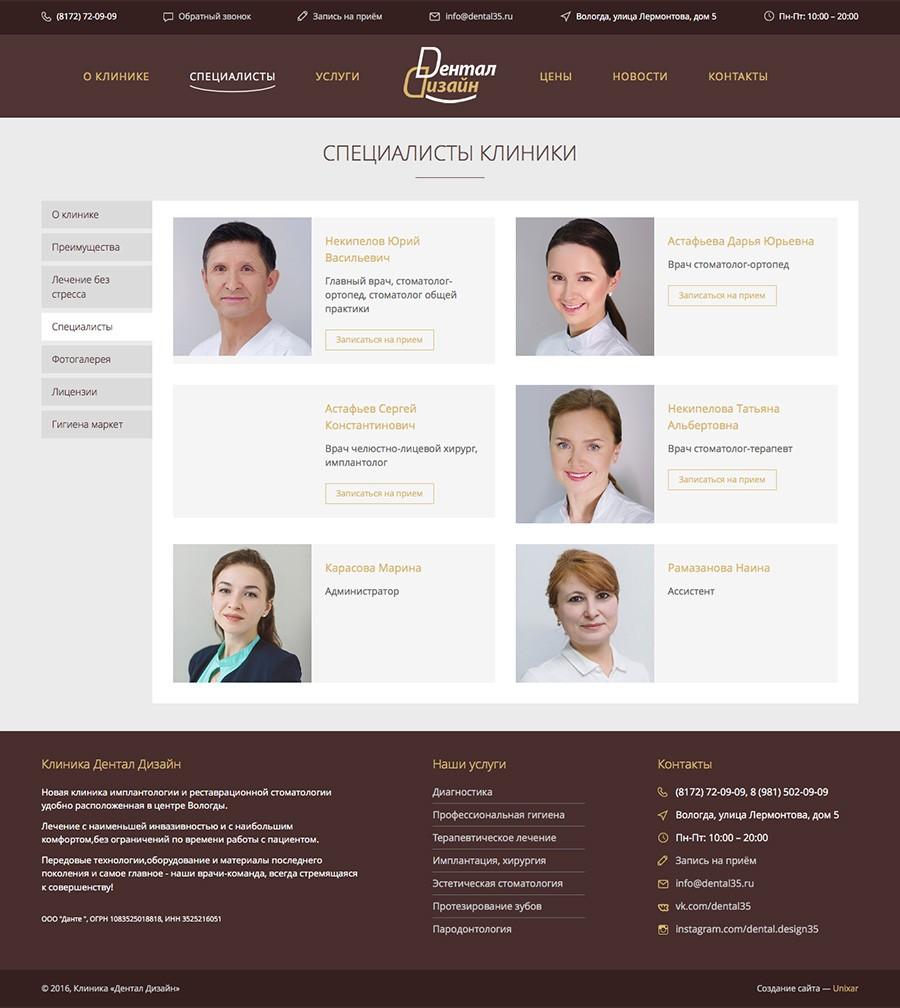 Специалисты клиники. Каждый специалист имеет свою страницу с подробной информации о нем. С сайта можно записаться к нужному специалисту на определенное время.