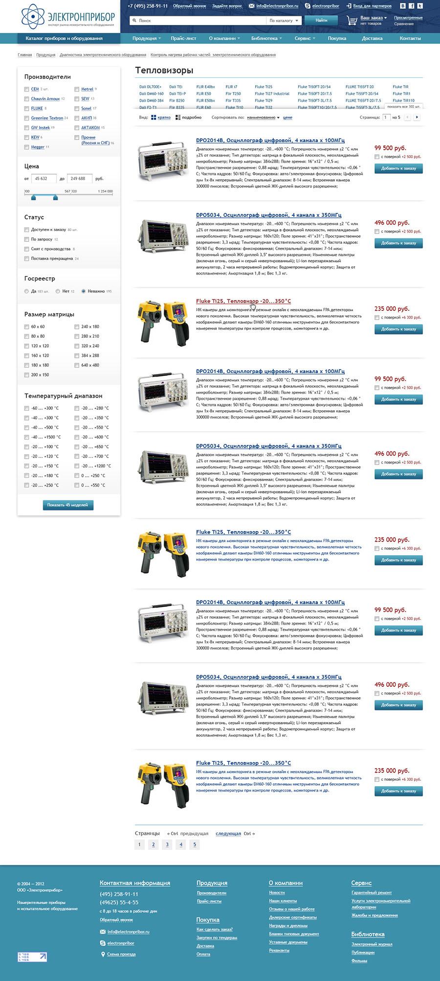 Подкатегория приборов, список приборов в расширенном виде.