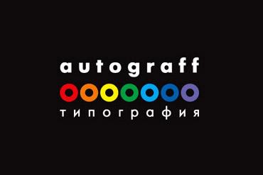 Сайт типографии Autograff