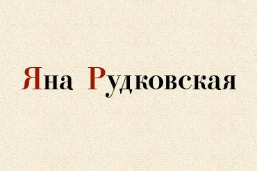 Официальный сайт Яны Рудковской