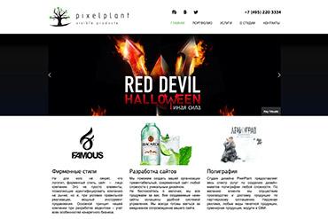 Сайт студии Pixelplant