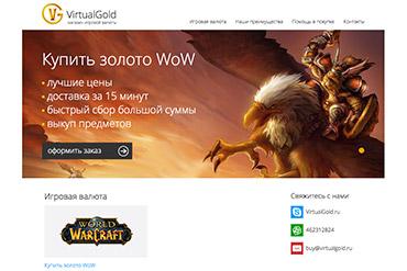 VirtualGold