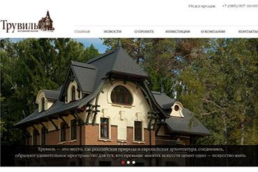 Сайт коттеджного поселка Трувиль