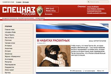 Сайт интернет-газеты Спецназ