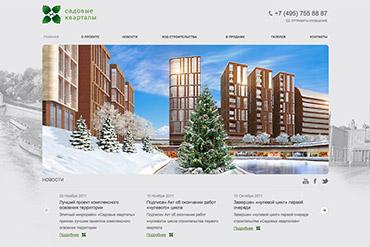 Сайт компании Садовые кварталы