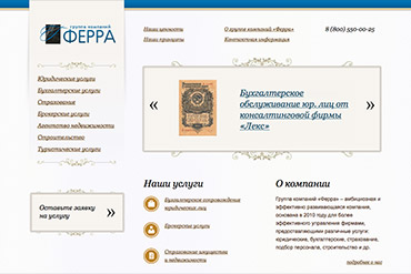 Сайт группы компаний Ферра