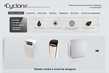 Сайт компании «Циклон Россия»
