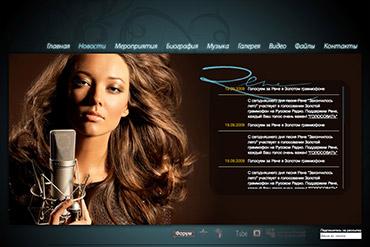Официальный сайт Рене