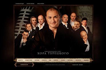 Официальный сайт Хора Турецкого