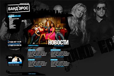 Официальный сайт группы БАНД&#39ЭРОС