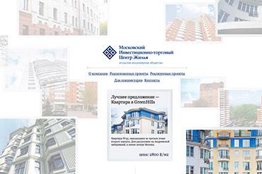 Сайт компании Московского инвестиционно-торгового центра жилья