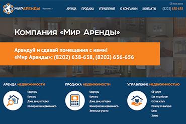 Сайт компании Мир Аренды
