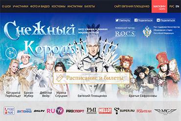 """Промо-сайт ледового шоу """"Снежный Король"""""""