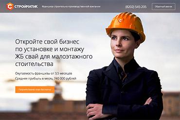 Лендинг строительно-производственной компании Стройматик
