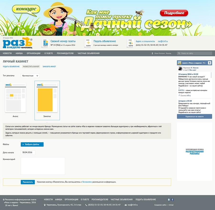 Подача заявки на размещение рекламы на сайте