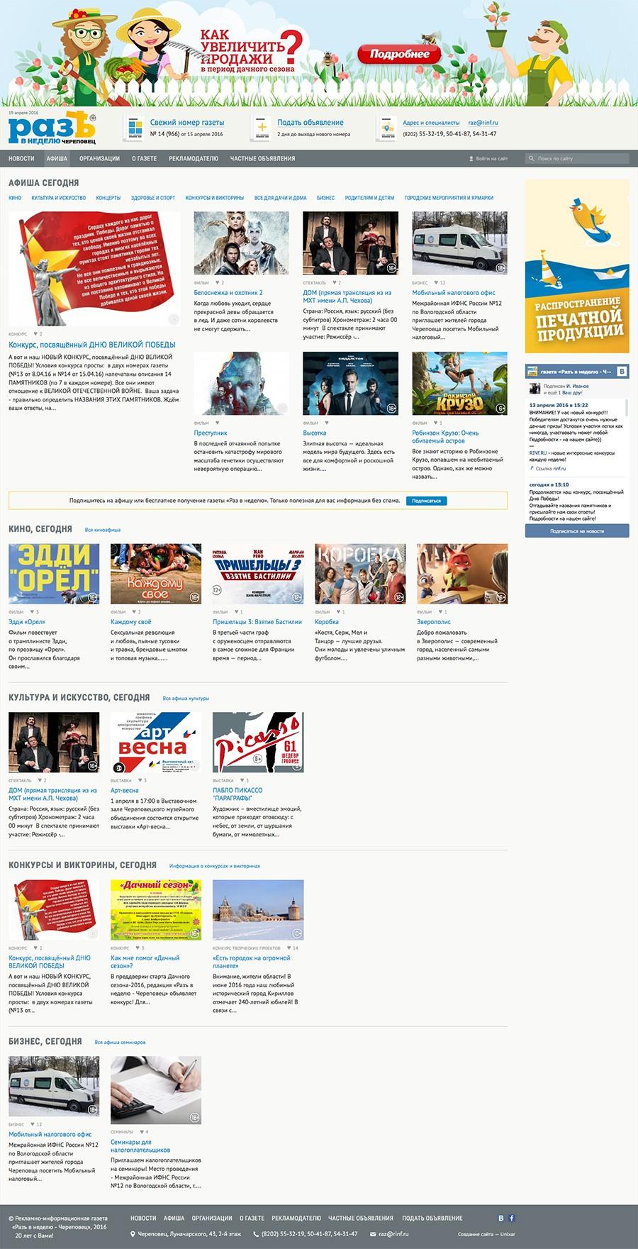 Главная страница раздела афиши. Показываются события на сегодня, завтра или уикенд, в зависимости от дня недели и текущего времени