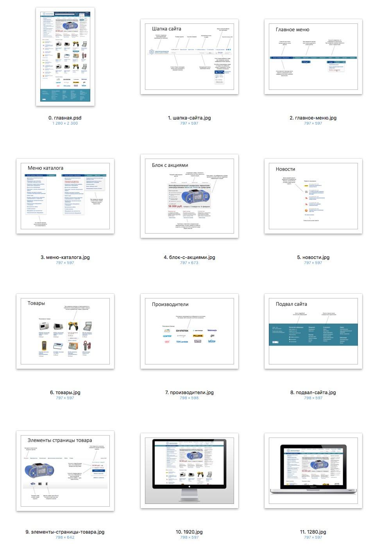Рисуем дизайн главной страницы и страницы товара. Делаем презентацию дизайна для заказчика