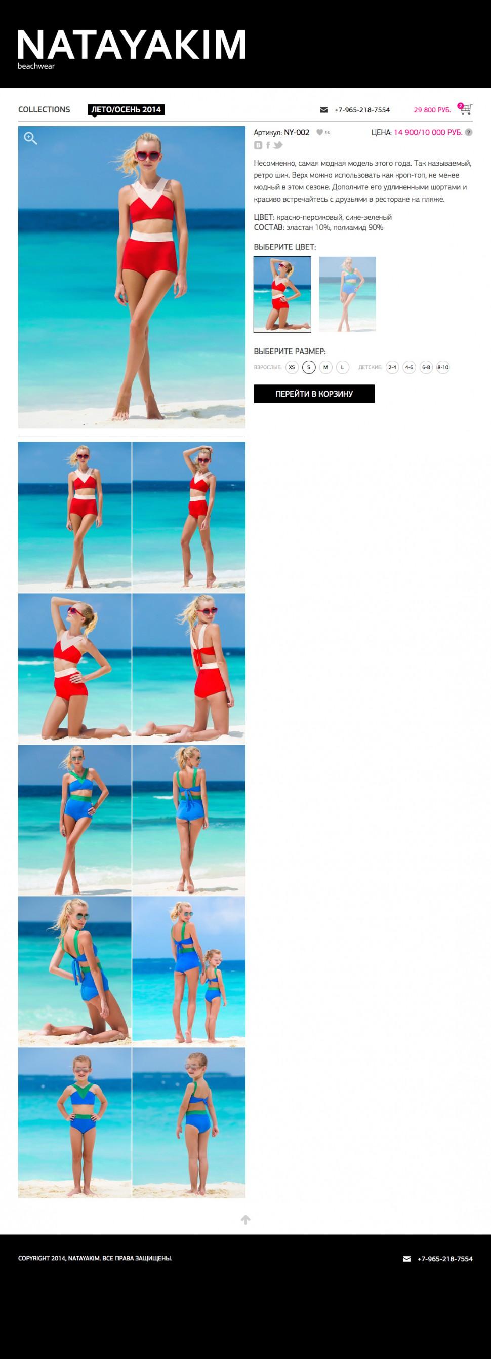 Страница купальника, можно выбрать подходящий цвет и размер