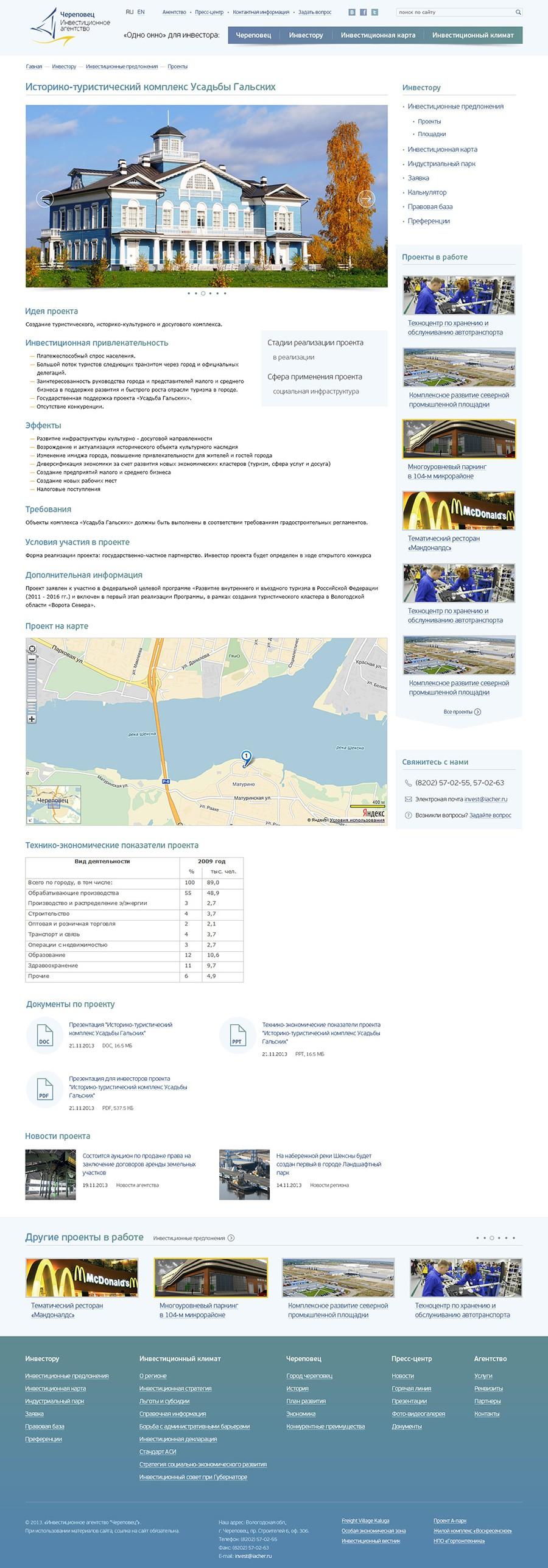 Страница с информацией о проекте