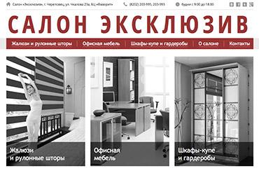 Сайт салона «Эксклюзив»