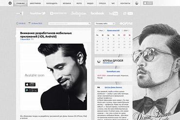 Официальный сайт Димы Билана