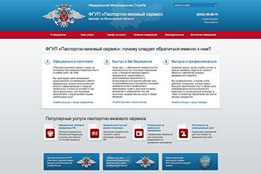 Сайт Паспортно-визового сервиса