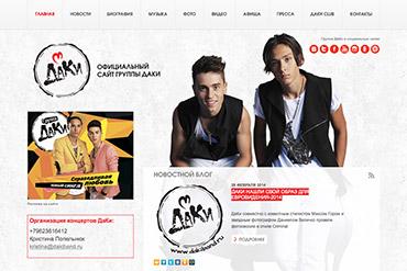 Официальный сайт группы ДаКи