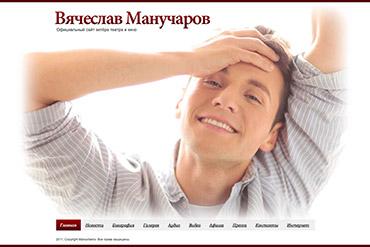 Официальный сайт Вячеслава Манучарова