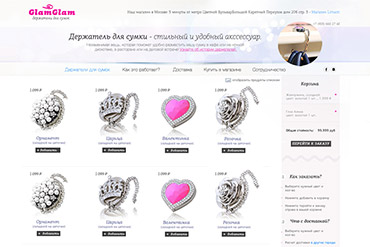 Интернет-магазин держателей для сумок GlamGlam