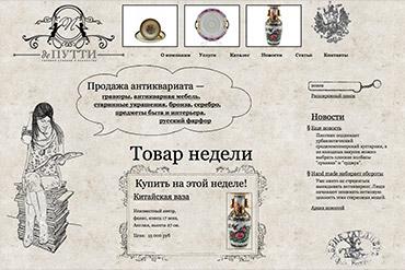 Интернет-магазина ДеПутти
