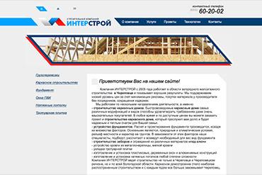 Сайт строительной компании ИНТЕРСТРОЙ
