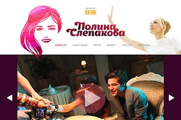 Официальный сайт Полины Слепаковой