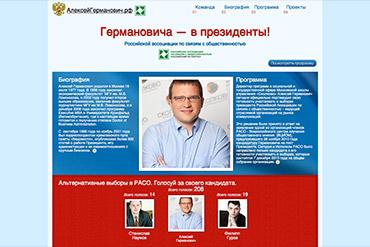 Сайт Алексея Германовича
