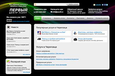 Первый Центр Услуг в Череповце