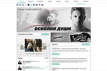 Официальный сайт Влада Соколовского