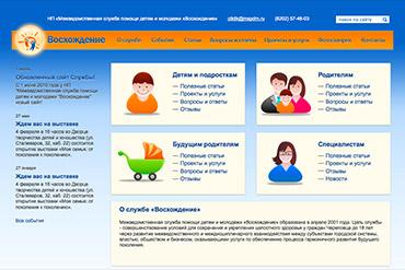 Межведомственная служба помощи детям и молодежи «Восхождение»