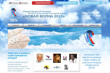 Сайт конкурса Новая волна