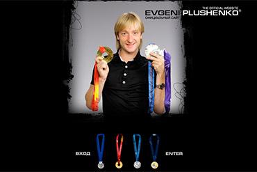 Официальный сайт Евгения Плющенко